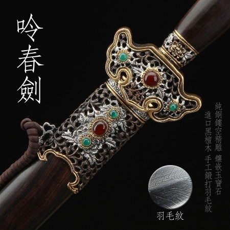 Handmade Real Pattern Carbon Steel Real Yin Chun Sword Song Dynasty Chinese Swords